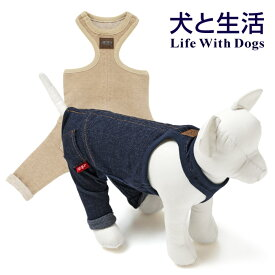 重ね着用パンツ 1号犬と生活 【つなぎ カバーオール パンツ デニム】