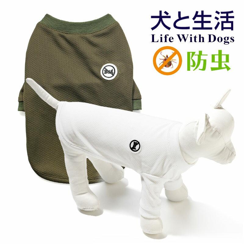 バグガードTシャツ2号犬と生活【防虫 虫よけ アウトドア トリエント 野山 虫】