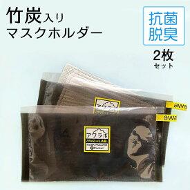 マスクホルダー 抗菌 マスクケース マスク入れ マスク携帯 マスク抗菌消臭実証済み 衛生面重視 抗菌マスクホルダー(アワラボ) 2枚セット 2ポケット4スペース 携帯マスク入れ マスクポーチ