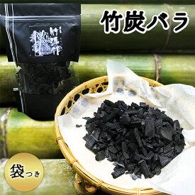 竹炭バラ【保存袋つき】消臭・調湿・底石・消臭対策 消臭竹炭 さつま竹源作 300g