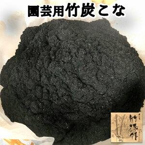 竹炭粉 竹のパウダー 堆肥混合使用 たい肥10対竹炭1 ペーハー調整 ミネラル補給 さつま竹源作 竹炭こな 200g ph(8.5〜9.0) 園芸用