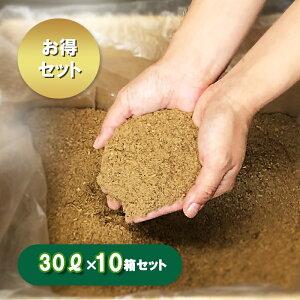 まくだけで土が甦る竹堆肥!さつま竹源作 30リットル×10箱 (10a分) 米農家 有機農家 無農薬農家 自然堆肥 完熟堆肥