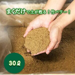 家庭菜園の土まくだけで土が甦る竹堆肥!竹パウダー 竹無農薬栽培 竹チップ マルチング 材 さつま竹源作 30リットル/