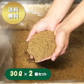 まくだけで土が甦る完熟発酵竹堆肥!竹のパウダー 竹粉 竹パウダー 竹チップ マルチング 材 さつま竹源作 30リットル2箱セット/
