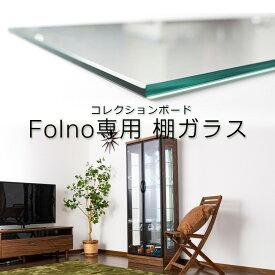 【単品購入用】 追加棚ガラス(面取り)(フォルノ専用)コレクションボード ダボセット 棚 コレクションケース 棚ガラス