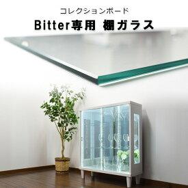 【単品購入用】 追加棚ガラス(面取り)(ビター専用)コレクションボード ダボセット 棚 コレクションケース 幅75cm