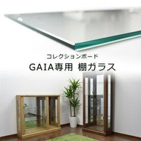 【単品購入用】 追加棚ガラス(面取り)(ガイア専用)コレクションボード ダボセット 棚 コレクションケース 棚ガラス 幅70cm 幅105cm