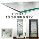 【追加用】コレクションボード 追加棚ガラス(テラス専用)ダボセット 棚 コレクションケース 幅60cm 幅70cm