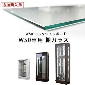 【単品購入用】 追加棚ガラス(面取り)(フェリックス50 スペクトル50専用) 幅50cm ダボセット 棚ガラス 追加購入用 コレクションケース 追加棚 コレクションボード
