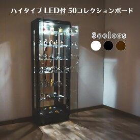コレクションケース LED ライト付 幅50cm ハイタイプコレクションボード ガラスショーケース 完成品 開き戸 ショーケース 什器 キュリオケース 完成品 【フェリックスLED50H】