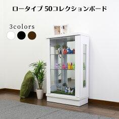 50コレクションボードロータイプ小さいかわいいホワイトコレクションケースガラスショーケース