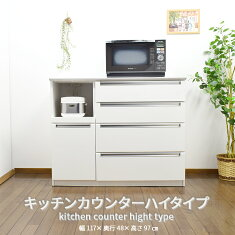 キッチンカウンター120ハイタイプ幅117cm高さ97mハイカウンター高いモイス付カウンターキッチンレンジラックカウンターハイタイプ収納台所用品キッチン家具コペン