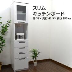 40食器棚スリムキッチンラックスリムボード幅40cm(D)ホワイトすきま収納すき間収納スリムキッチンラック食器棚