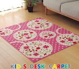 デスクカーペット 女の子 花柄 『パミュツー』 約110×133cm 洗える ピンク/レッド オシャレ【代引き不可】
