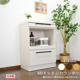 キッチンカウンター 幅60cm カウンター 完成品 レンジ台 日本製 組立不要 収納 キッチン収納 レンジ台 モイス付 カウンターワゴン レンジボード 食器棚 炊飯器 ポット ジャー