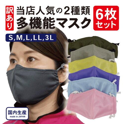 【訳あり】マスクセット福袋スポーツマスクくもらない日本製子供運動用マスク洗える耳紐調整可能おしゃれ特大大きい小さいレディースメンズキッズ息呼吸楽吸水速乾痛くならない涼しいSMLLL3L
