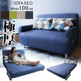 ソファーベッド ソファベッド 2人掛け sofa シングル 折りたたみ コンパクト ソファー ソファ カバーリング リクライニング 洗える 幅100cm セール