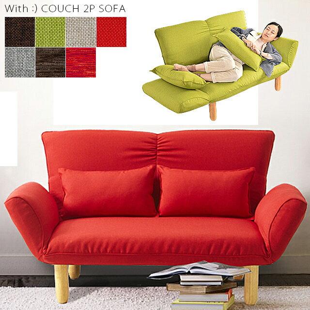 With sofa ウィズ ソファ 2人掛け カジュアル カントリー 北欧風 シンプル リクライング 肘付き ソファー b116 モダン コンパクト おしゃれ 安い ダブル クッション カウチ