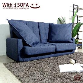 With sofa ウィズ ソファ 2人掛け 北欧風 シンプル リクライニング 座椅子 コンパクト ロー カジュアル ソファー ベッド b262 おしゃれ 安い ファブリック クッション 家具 肘付き
