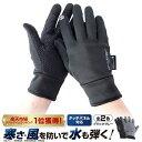 手袋 手ぶくろ バイク メンズ レディース 防寒 防風 撥水 グローブ 裏起毛 裏フリース スマホ手袋 スマートフォン対応…