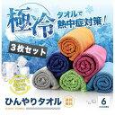 冷えタオル 冷却 冷感 タオル ひんやりタオル 3枚セット 冷却タオル タオル おすすめ 熱中症対策 uvカット ネッククーラー アイスタオル