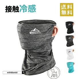ひんやりマスク フェイスマスク フェイスカバー ネックガード 洗える 夏用 UVカット 冷感 水洗い可能 スポーツマスク 紫外線対策 日焼け防止 在庫あり