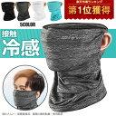 ひんやりマスク フェイスマスク フェイスカバー ネックガード 洗える 夏用 UVカット 冷感 水洗い可能 スポーツマスク …