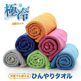 冷感タオル 冷凍 冷感 タオル ひんやりタオル 3枚セット 冷凍タオル タオル おすすめ 熱中症対策 uvカット ネッククーラー アイスタオル