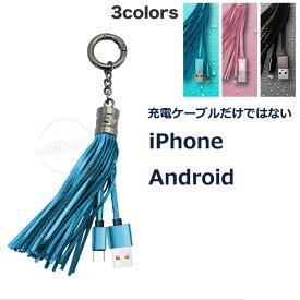iPhoneケーブル micro USBケーブル 急速充電 Android用 iPhoneキーリング ライトニングケーブル 充電ケーブル スマホケーブル Xperia Nexus Galaxy AQUOS 送料無料