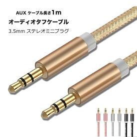 AUX ケーブル iPhone スマホ 断線しにくい 3.5mm ステレオ ミニプラグ iPod スマートフォンオーディオ 1.0m 金メッキ端子 外部スピーカー 音楽再生 パソコン