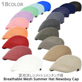 ハンチング ハット 涼しいメッシュハンチング帽 全18色 カラーバリエーション豊富 夏用 キャスケット ニュースボーイハット メンズ レディース 男性 女性 ゴルフ 帽子