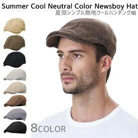 ハンチング ハット 夏用ハンチング帽 メッシュ裏地付 クール キャスケット ニュースボーイハット 紳士帽子 メンズ レディース 男性 女性 サイズ調節可能 オールシーズン つばあり ゴルフ 帽子