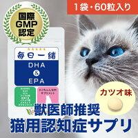【メール便・送料無料】【初回半額クーポンプレゼント】猫用の認知症のサプリDHA・EPA・亜麻仁油・オメガ3ペットサプリ猫用認知症サプリ(毎日一緒)<1袋60粒入り>