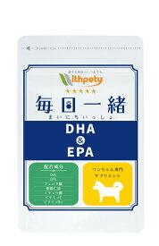 【メール便・送料無料】【初回半額クーポンプレゼント】犬用の認知症のサプリ DHA・EPA・亜麻仁油・オメガ3 ペットサプリ 犬用認知症サプリ (毎日一緒)<1袋60粒入り>