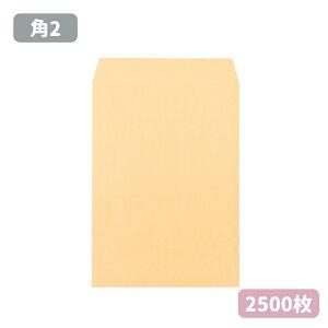 角2 クラフト 封筒 紙厚70g【2500枚】240×332 A4サイズ 角2封筒 無地 角形2号 茶封筒 A4 A4封筒