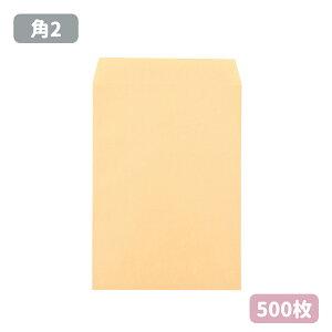 角2 クラフト 封筒 紙厚70g【500枚】240×332 A4サイズ 角2封筒 無地 角形2号 茶封筒 A4 A4封筒