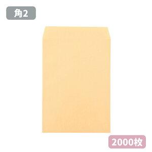 角2 クラフト 封筒 紙厚70g【2000枚】240×332 A4サイズ 角2封筒 無地 角形2号 茶封筒 A4 A4封筒