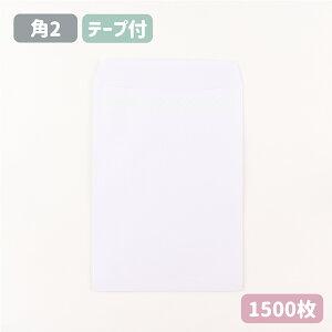 角2 白 ホワイト 封筒 剥離紙テープ付 紙厚100g【1500枚】240×332 A4サイズ 角2封筒 テープ付 ワンタッチ 無地 角形2号 A4 A4封筒