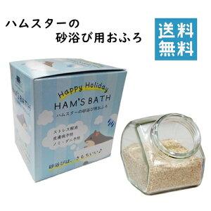 ハムズ・バス ハムスターの砂浴び用おふろ / ハムスター 砂浴び お風呂 ストレス解消 飼育 用品