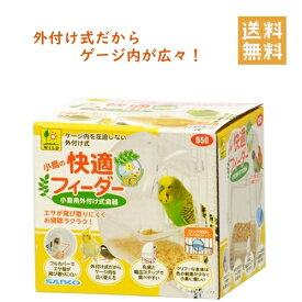 三晃商会 小鳥の快適フィーダー 外付け式食器 インコ フィンチ ブンチョウ 餌 食器 えさ 皿