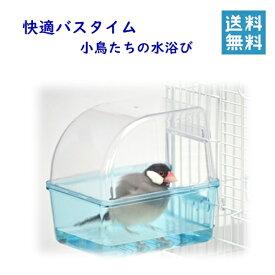 三晃商会 小鳥の快適バスタイム インコ 水浴び