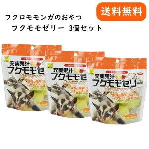 フクロモモンガ おやつ 充実果汁フクモモゼリー 16g×10ヶパック 3個セット 栄養 ゼリー 送料無料