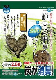 インセクトランド 鈴虫の消臭バイオマット 2.5L / スズムシ 育成