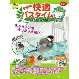 三晃商会 小鳥の快適バスタイム /インコ お風呂 遊び