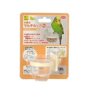 三晃商会 小鳥のマルチカップ ミニ インコ 小鳥用 エサ 水入れ 1000円ポッキリ