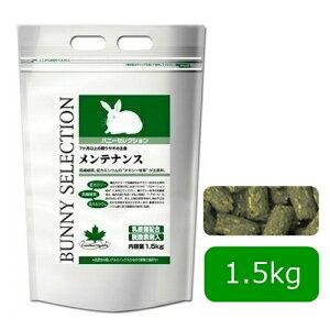 うさぎ ペレット えさ / バニーセレクション メンテナンス 1.5kg ウサギ チモシー 主食 低カロリー エサ