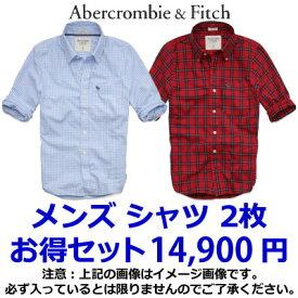 アバクロ Abercrombie & Fitch メンズ シャツお試しセット 14.900円 (ミックスカラー)新作 本物 正規品 アメリカ買い付け USA直輸入