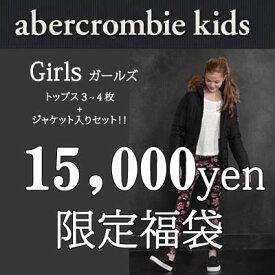 アバクロンビー(キッズ)限定福袋 2021!Abercrombie Kids ガールズ 福袋 15,000円子供 女の子 ベビー 正規品 アメリカ買付 2021年