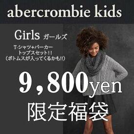アバクロンビー(キッズ)限定福袋 2021!Abercrombie Kids ガールズ 福袋 9,800円子供 女の子 ベビー 正規品 アメリカ買付 2021年