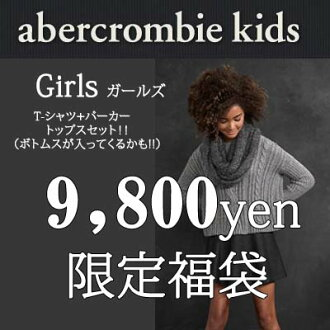 Abercrombie (kids) Limited Edition grab bag! Girls bags 15,000 yen